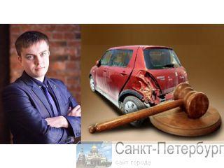 юрист по дтп санкт петербург
