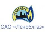 Логотип ЛЕНОБЛГАЗ, ОАО