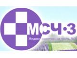 Логотип МЕДСАНЧАСТЬ № 3 ОАО БАЛТИЙСКИЙ ЗАВОД