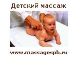 Логотип Детский массаж