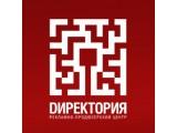 Логотип Рекламно-Продюсерский Центр Директория, ООО