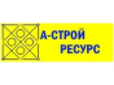 Логотип А-СтройРесурс