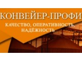 Логотип Конвейер-Профи, ООО