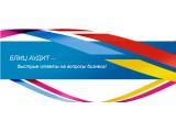 Логотип BLITZ AUDIT / БЛИЦ АУДИТ