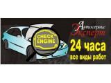 "Логотип СТО ""Эксперт"" 24 часа - автосервис"