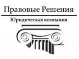 Логотип Правовые Решения, ЮК