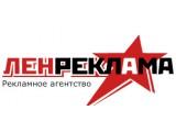 Логотип Ленреклама, ООО