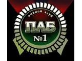 Логотип ПАБ№1