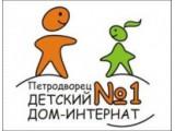 Логотип ДДИ№1 Петергоф