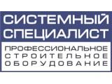 Логотип Системный Специалист, ООО
