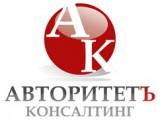 Логотип Авторитетъ-консалтинг, ООО