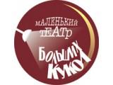 Логотип Маленький театр больших кукол