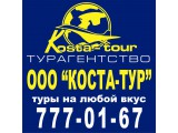 "Логотип ООО ""Коста-Тур"""