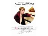 Логотип музыкальная и видеостудия студия Канторова