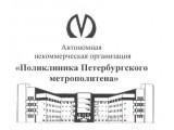 "Логотип АНО ""Поликлиника Петербургского метрополитена"""