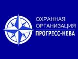 """Логотип Охранная организация """"Прогресс-Нева"""""""