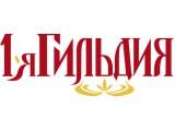 Логотип 1-я Гильдия, ИП