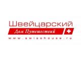 Логотип Швейцарский Дом Путешествий