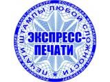 Логотип Экспресс-Печати.рф