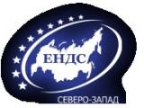 Логотип ЕНДС Северо-Запад