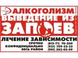 Логотип Наркологический кабинет: прерывание запоев, лечение алкогольной зависимости
