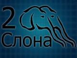 Логотип 2Слона