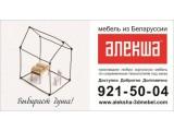 """Логотип Мебельная студия """"АЛЕКША"""""""
