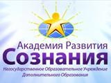 Логотип АКАДЕМИЯ РАЗВИТИЯ СОЗНАНИЯ НОУ ДОПОЛНИТЕЛЬНОГО ОБРАЗОВАНИЯ