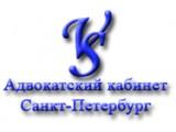 """Логотип Адвокатский кабинет """"ВС"""""""