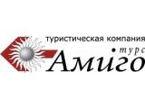 """Логотип """"Амиго-Турс"""" СПБ"""