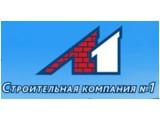 Логотип Л1 Строительная компания №1