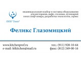 Логотип Унит, ООО
