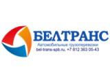 Логотип БЕЛТРАНС, ООО