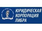 Логотип ЮРИДИЧЕСКАЯ КОРПОРАЦИЯ ЛИБРА