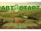 Логотип Автостарт, ООО