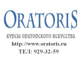 Логотип Курсы ораторского искусства ORATORIS