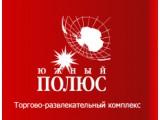 Логотип Южный Полюс, торгово-развлекательный комплекс