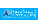 Логотип НеваСтройЛогистика, ООО