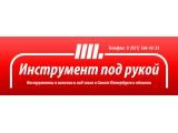 Логотип Магазин Инструмент Под Рукой