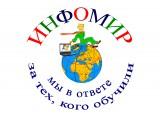 Логотип Инфомир, учебный центр