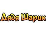 Логотип Дядя шарик