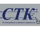 Логотип СТК-Энерго