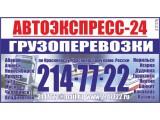 "Логотип ""АВТОЭКСПРЕСС-24"", ООО"