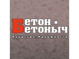 Логотип Бетон-Бетоныч