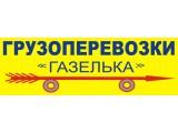 Логотип Газелька переезд