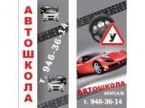 Логотип Автошкола Форсаж, ЧОУ