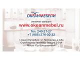 """Логотип Интернет - магазин мебели """"ОкеанМебели"""""""