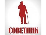 """Логотип Юридическая Компания """"СОВЕТНИК"""", ООО"""