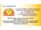 """Логотип Центр ПРАЗДНИКОВ """"ГранИ-АРТ"""""""
