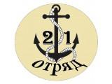 Логотип 21 Экспедиционный отряд, ООО
